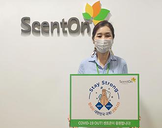 센트온 유정연 대표, 코로나19 극복 '스테이 스트롱(Stay Strong)' 캠페인 동참